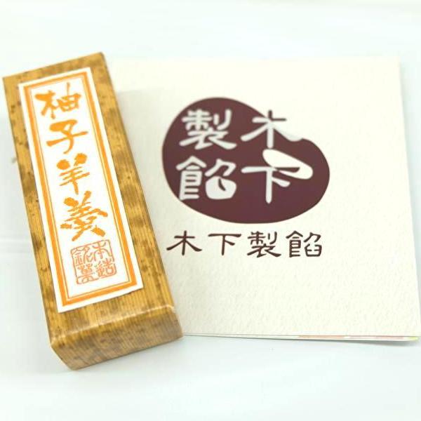株式会社木下製餡の柚子羊羹