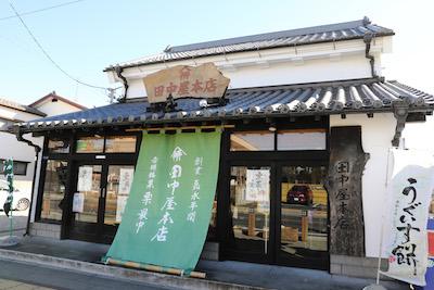 創業160年以上。趣きある店構えが特徴です。