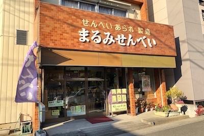 店舗外観。おおきな名前が目印です。