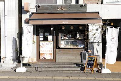 本店は埼京線南与野駅鈴谷西公園近く。白いのぼりが目印です。