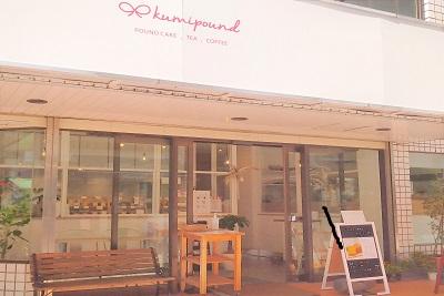 浦和ロイヤルパインズホテル裏手、さいたま市役所近くにある可愛い間口のお店。